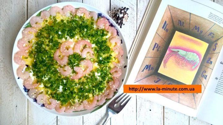 Салат с креветками и рисом 8